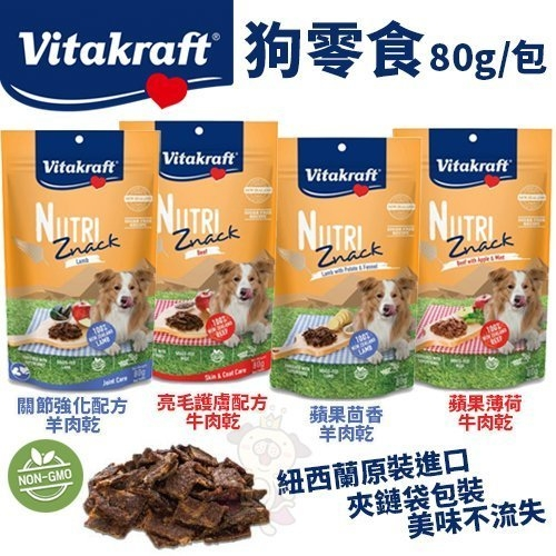 『寵喵樂旗艦店』【單包】Vitakraft《狗零食包》80G/包 多種口味可選 狗零食