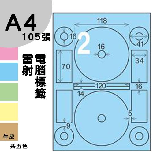 龍德 電腦標籤紙 2格 光碟專用 LD-8106-B-A 內徑16mm 淺藍色 105張  影印 雷射 噴墨 三用 標籤 出貨 貼紙