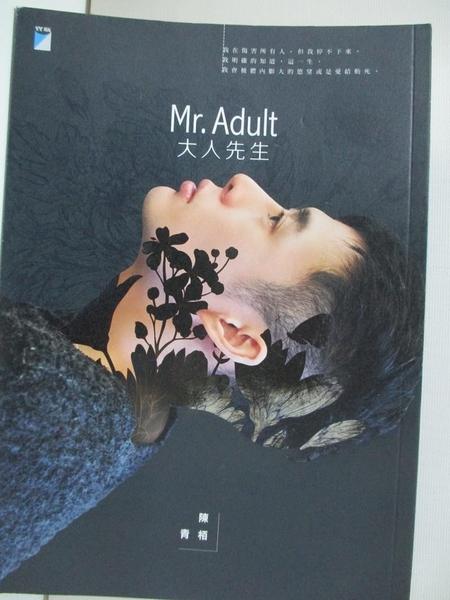 【書寶二手書T1/短篇_BBE】Mr. Adult大仁先生_陳?青