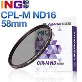 【24期0利率】STC 58mm CPL-M ND16 Filter 減光式偏光鏡 減光鏡4級 勝勢公司貨
