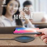 iponex無線充電器叉蘋果8的QI感應充電座IPX斷電ipone8Plus八 玩趣3C