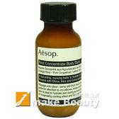 【即期品】Aesop 橙香身體乳霜(50ml)-2020.07《jmake Beauty 就愛水》