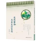 宋代園林及其生活文化(2版)