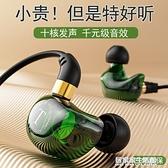 【綠水鬼】耳機入耳式適用vivo華為oppo小米高音質原裝正品掛耳式有線游 居家家生活館