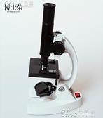 學生顯微鏡兒童生物科學顯微鏡教學實驗顯微鏡 【雙十一鉅惠】