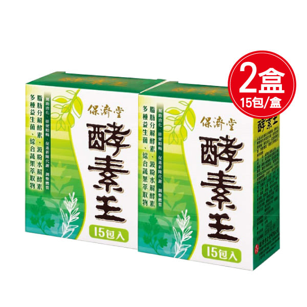 (2盒特價) 專品藥局 保濟堂 酵素王 15包 (幫助消化、排便順暢、促進新陳代謝、順暢無比)