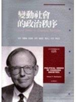 二手書博民逛書店《變動社會的政治秩序Political Order in Changing Societies》 R2Y ISBN:9571310840
