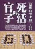 圍棋自學手冊死活與官子