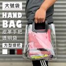 客製化 (大號-方型提把) PVC 手提袋 透明袋 豎立款 LOGO印刷 網紅袋 購物袋 廣告袋 飲料袋【塔克】