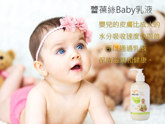 蕾葆絲Baby乳液(RB58)