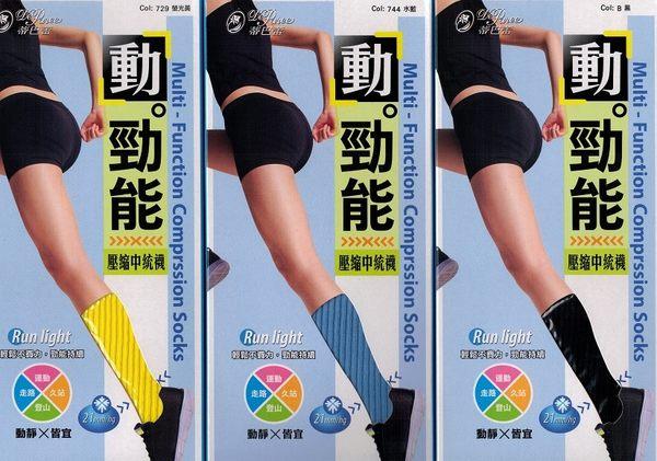 【RH shop】蒂巴蕾 動 勁能 壓縮中統襪  HK-284
