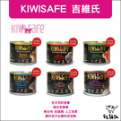 Kiwi Safe吉維氏[無穀主食貓罐,6種口味,185g](一箱24入)