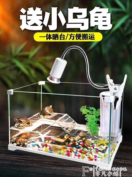 魚缸玻璃烏龜缸魚缸水陸缸家用帶曬臺別墅大型小型養烏龜專用缸烏龜池LX 非凡小鋪