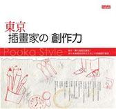 (二手書)東京插畫家的創作力