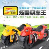 滑行摩托車寶寶幼兒童滑行車溜溜學步車可騎坐人玩具童車「Chic七色堇」igo