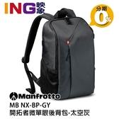 【24期0利率】Manfrotto MB NX-BP-GY 相機包 開拓者微單眼後背包 正成公司貨