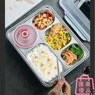 304不銹鋼便當盒飯盒帶蓋分格快餐盒兒童餐盤【匯美優品】