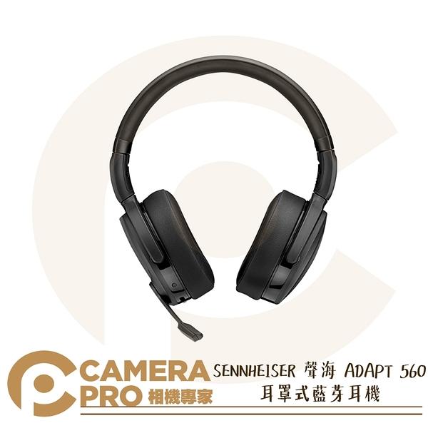 ◎相機專家◎ SENNHEISER 聲海 ADAPT 560 藍芽耳機 耳罩式 無線 抗噪 通話 時尚 折疊便攜 公司貨