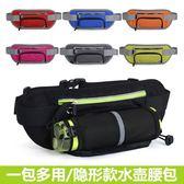 新款時尚跑步手機腰包戶外多功能運動健身貼身水壺腰包男女款 韓國時尚週
