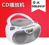 CD機 CD-9254 英語復讀胎教CD錄音收音U盤MP3光盤播放機 莎瓦迪卡
