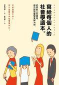 (二手書)寫給每個人的社會學讀本:把你的人生煩惱,都交給社會學來解決吧