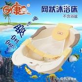 嬰兒網狀沐浴床寶寶洗澡浴盆架子T形浴網三角掛網 新年禮物