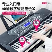 現貨 新韻電子琴兒童初學者成年人入門幼師專用61鋼琴鍵多功能專業琴88 【全館免運】