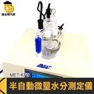 有機溶劑 石油油品含水量 電解液化工 卡爾費休庫侖 實驗室 液體水份 KF3半自動微量水分測定儀