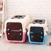 寵物籠子 航空箱狗狗托運貓箱中型犬貓咪空運外出運輸便攜旅行箱子DF - 歐美韓