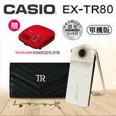 【贈TESCOM鬆餅機】CASIO TR80 璀璨施華特仕版 公司貨 24期零利率