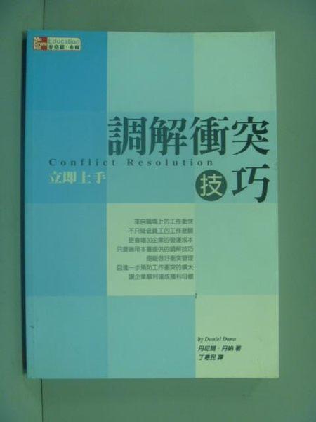 【書寶二手書T4/溝通_GFX】調解衝突技巧立即上手_丁惠民, 丹尼爾.丹