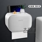 面紙盒 衛生間紙巾盒防水免打孔創意廁所抽紙壁掛式家用洗手間捲紙置物架