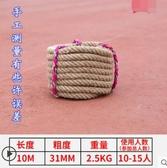 拔河比賽專用繩趣味成人