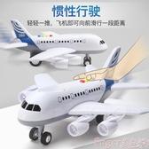 玩具車兒童玩具飛機男孩寶寶超大號音樂耐摔慣性玩具車仿真客機模型A380 LX春季上新 店長推薦