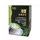 【防彈生醫】 粉塑防彈抹茶(8包/盒)x1盒_生酮飲食