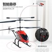 遙控玩具-遙控飛機兒童玩具超大直升機小學生男孩搖控飛機航模無人機飛行器  YJT 喵喵物語