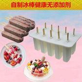 【好康618】10連棒冰模具制冰盒帶蓋家用模具雪糕模具