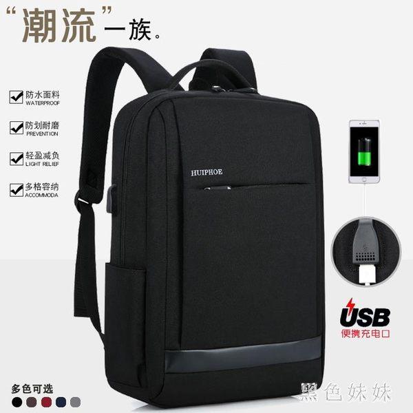 14寸15.617.3英寸男女商務筆記本筆電包雙肩背包充電 aj7826『黑色妹妹』