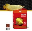 OCEAN FREE 傲深【增豔-龍魚與肉食魚類專用 1kg (大粒)】魚事職人
