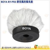 @3C 柑仔店@ BOYA BY-P50 麥克風防風毛套 防風罩 收音 抗噪 內置長度50mm