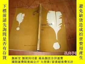 二手書博民逛書店伊甸園中的一枚禁果:波德萊爾與《惡之花》罕見館藏11818 郭宏