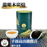 台灣茶人 手採高山鐵觀音 生活享樂系列(150g/罐)