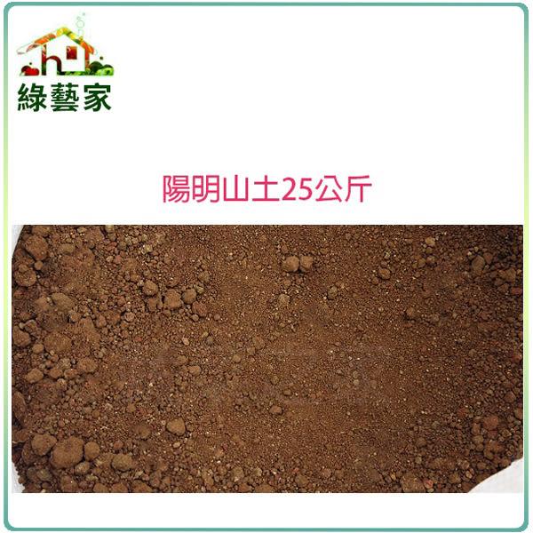【綠藝家001-A76】陽明山土25公斤