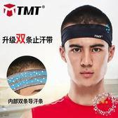 一件85折免運--運動髮帶運動TMT運動髪帶頭帶男女裝備防汗跑步瑜伽健身導汗止汗吸汗頭巾髪箍