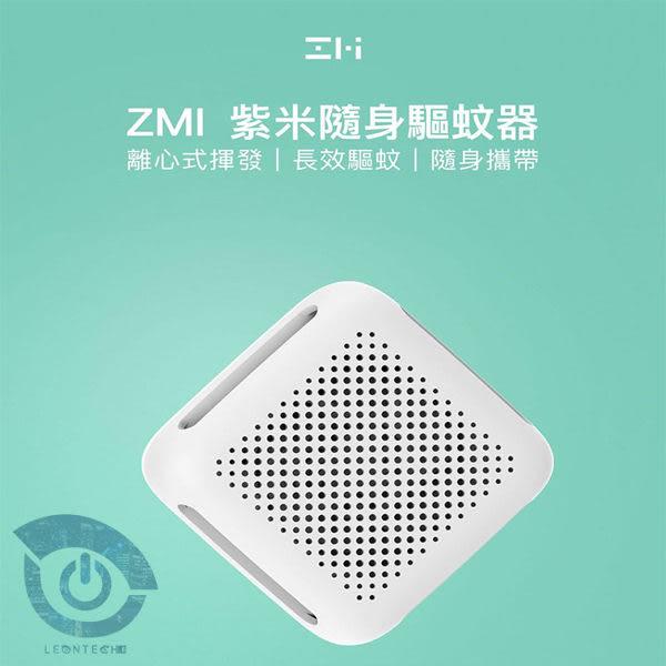 小米米家 紫米 隨身驅蚊器 智能定時 防蚊家用 電子驅蚊器 小米驅蚊器 防蚊