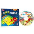 【科學類繪本】寶寶第一套科學繪本:誰跳得比袋鼠遠(彩色平裝書+故事CD)