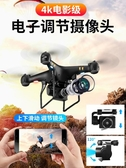 無人機無人機航拍 高清專業遙控飛機神器玩具小學生小型自跟飛拍4K云臺JD新年提前熱賣
