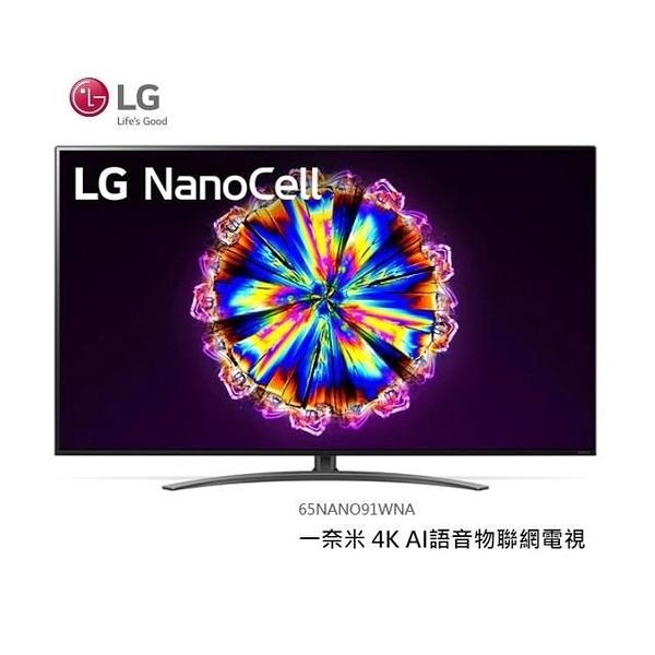 【南紡購物中心】【福利品】LG 65吋一奈米 4K AI語音物聯網電視 65NANO91WNA