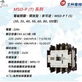 士林電機 電磁開關 MSO-P80T (S)