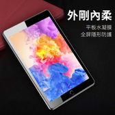 iPad mini4 Air Air2 平板膜 防刮 防爆 水凝膜 滿版 輕薄 保護膜 軟膜 屏幕 保護貼